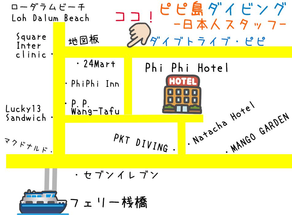 ピピ島ダイビング日本人スタッフ場所 ピピ島行き方 ピピ島フェリー ピピ島ツアー