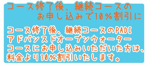 ピピ島ダイビングライセンスPADIオープンウォーターダイバーコース特徴6