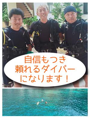 レスキューダイバー タイ プーケット ピピ島