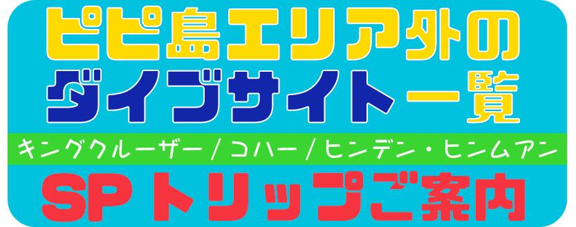 ピピ島ダイビングサイト キングクルーザー/コハー/ヒンデン・ヒンムアン