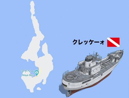 ピピ島ダイビング/ダイブサイト 沈船レックダイビング