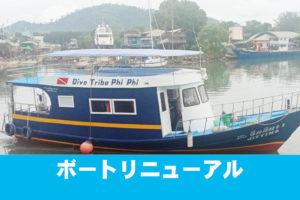 ボートはピピに戻りました。